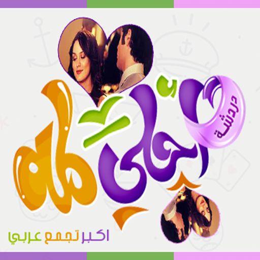 شات احلي لمة , دردشة كتابية مصرية a7lamh