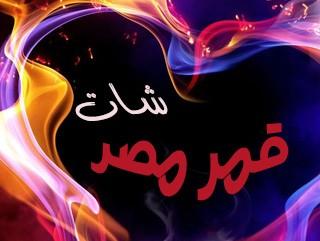 شاهد الموهبة الجديدة على دردشة قمر مصر فيديو يحصل على مليون مشاهدة فى بعض ثوانى