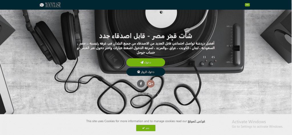 دردشة على الموبايل |شات الموبايل للتعارف شباب وبنات العرب 2