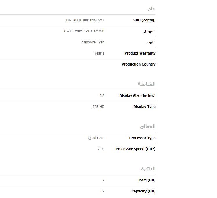 Infinix X627 Smart 3 Plus خصومات من جوميا2019 - جنيه 1,999 2