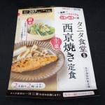 ヘルシーで簡単!タニタ食堂®監修 西京焼き定食をお家で♪