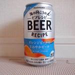 ビールの定義が改正されて新登場 – ビアレシピ!