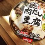 """【新発売!】 """"どん兵衛"""" から麺が消えた!? 「日清麺なしどん兵衛 肉だし豆腐スープ」"""