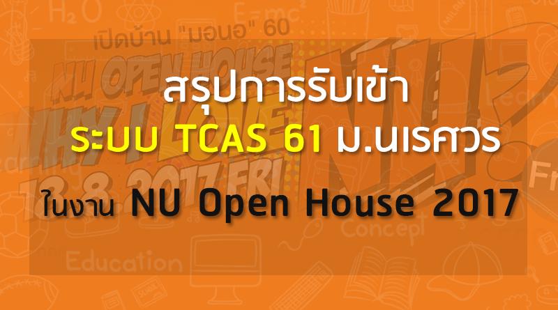 สรุปการรับเข้า ระบบ TCAS 61 ม.นเรศวร ในงาน NU Open House 2017