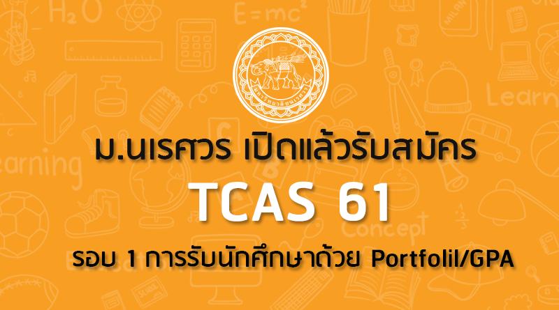 ม.นเรศวร เปิดแล้วรับสมัคร TCAS 61 รอบ 1 การรับนักศึกษาด้วย Portfolil/GPA