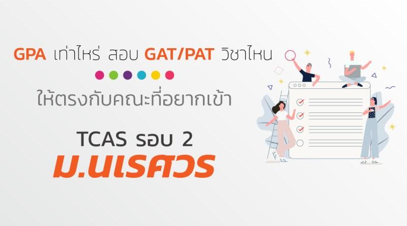 GPA เท่าไหร่ สอบ GAT/PAT วิชาไหนให้ตรงกับคณะที่อยากเข้า TCAS 63 รอบ 2 (โควตา ม.นเรศวร)