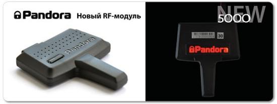 Новый RF-модуль автосигнализации Pandora 5000 New