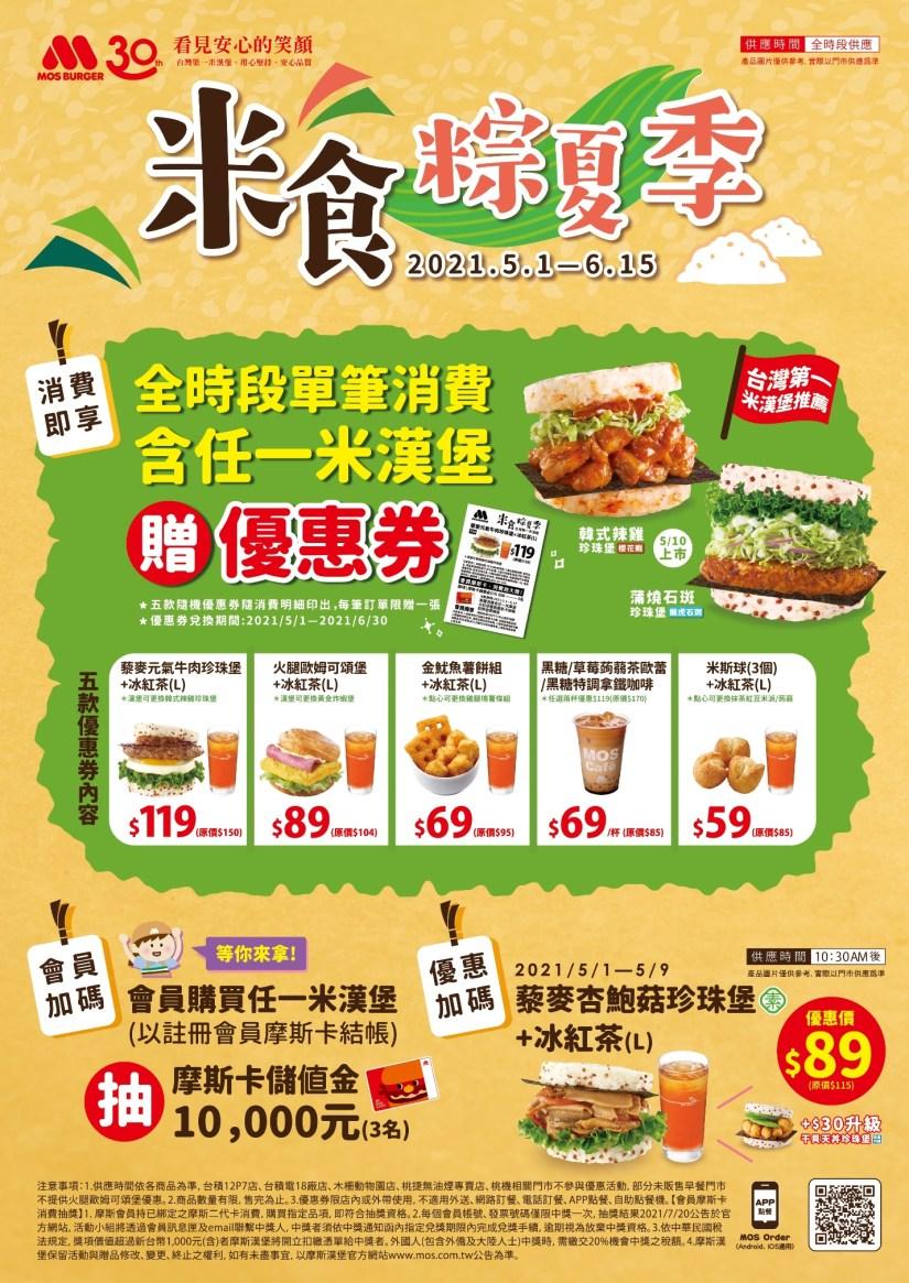 MOS BURGER摩斯漢堡》米食粽夏季