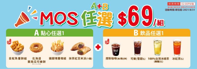 MOS BURGER 摩斯漢堡 》MOS下午茶時光!任選 A+B 點心+飲品組合價只要$69元!【2021/8/31 止】