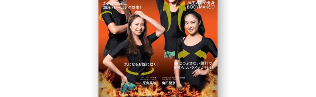 着るだけトレーニング!加圧燃焼BODY MAKEシャツ ヴィーナスコルセット