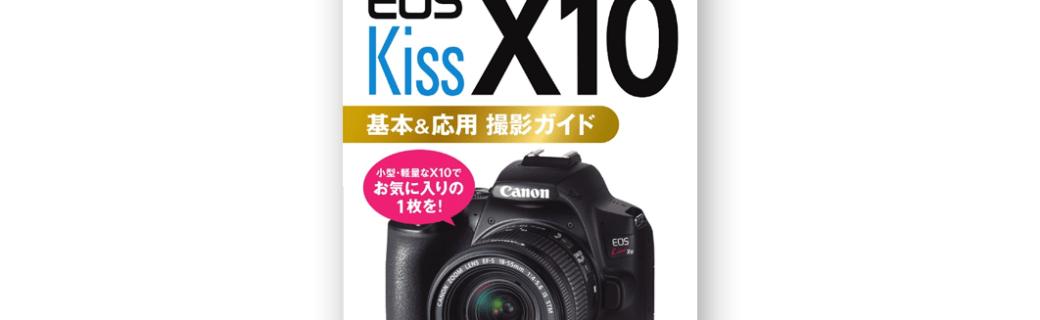 今すぐ使えるかんたんminiCanon EOS Kiss X10基本&応用 撮影ガイド