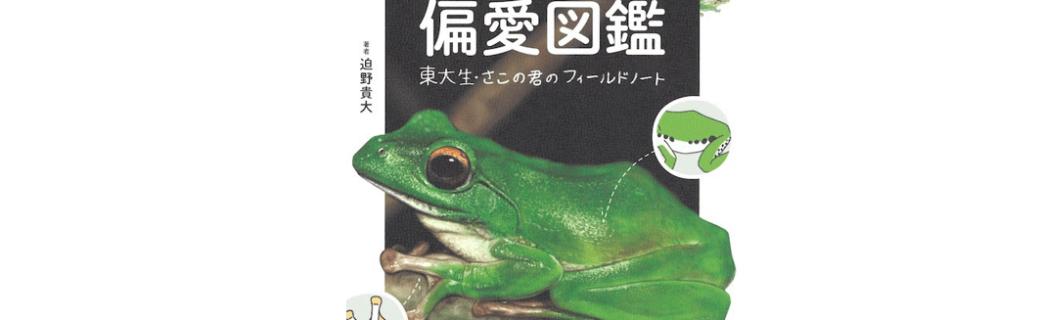 日本のカエル48 偏愛図鑑~東大生・さこの君のフィールドノート~
