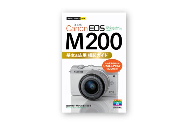 今すぐ使えるかんたんminiCanon EOS M200基本&応用 撮影ガイド