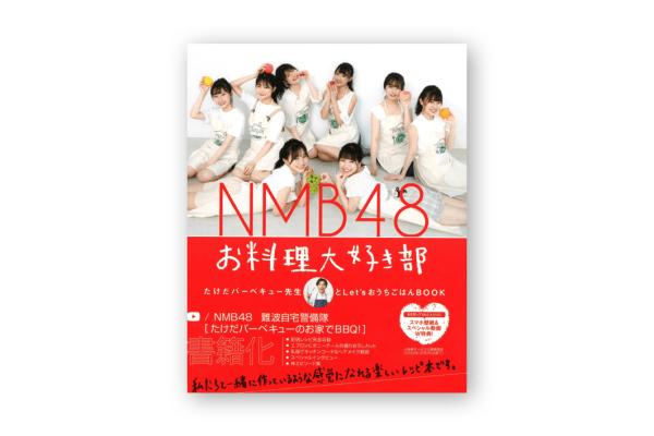 NMB48お料理大好き部たけだバーベキュー先生とLet'sおうちごはんBOOK