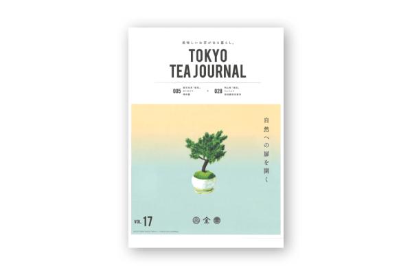 TOKYO TEA JOURNAL Vol.17