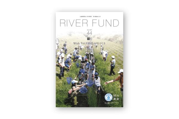 RIVER FUND Vol.44