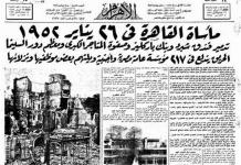 حريق القاهرة