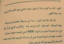 وفاة احمد خالد توفيق