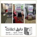 لجنه خيريه بالكويت   66864266 – جمعية هبتي لتبرعات الملابس والاثاث المستعمل
