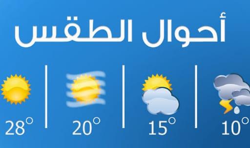 انخفاض درجة الحرارة اليوم