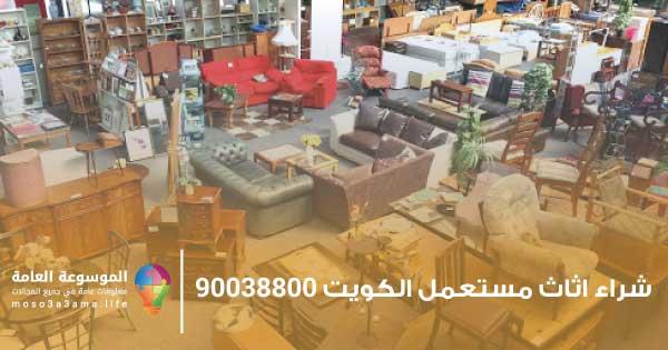 شراء اثاث مستعمل الكويت 90038800 - شراء الاثاث المستعمل بالكويت بأفضل سعر