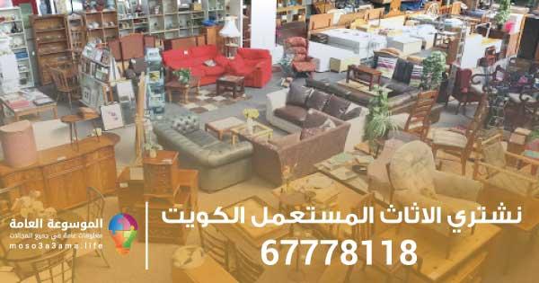 نشتري الاثاث المستعمل الكويت 67778118