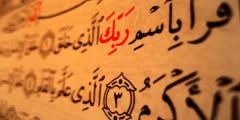 نزول القرآن على سيدنا محمد صلى الله عليه وسلم
