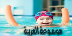 مقالة عن أهمية السباحة للأطفال