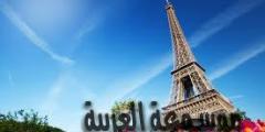 معلومات عامة حول دولة فرنسا