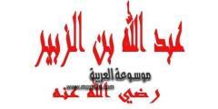 سيرة حياة عبد الله بن الزبير .. تعرف على أبرز ملامح حياته