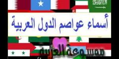 بحث كامل عن أسماء الدول والعواصم