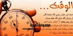 تعبير عن تنظيم الوقت