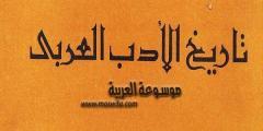 معلومات عن تاريخ الأدب العربي