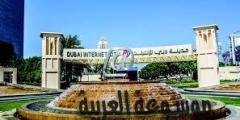 ماهى مدينة دبي للإنترنت