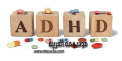 متلازمة فرط النشاط وقلة الانتباه – ADHD وكلّ ما تحتاج معرفته عنها