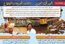 صورة رغم جائحة كورونا.. العيد في اليمن.. دلالات الفرحة والابتهاج