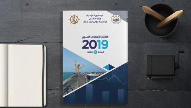 صورة النشرة الإحصائية السنوية لمؤسسة موانئ البحر الأحمر اليمنية