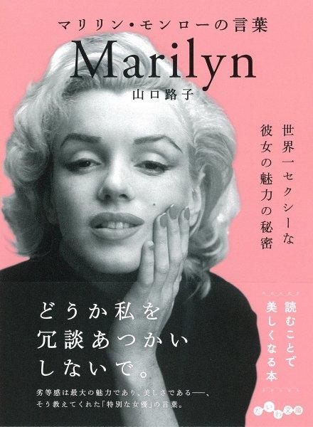 マリリン・モンローさん