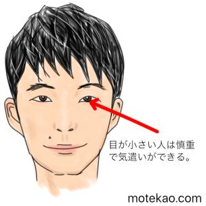 「目が小さめ」星野源さんは慎重派で気遣いができる