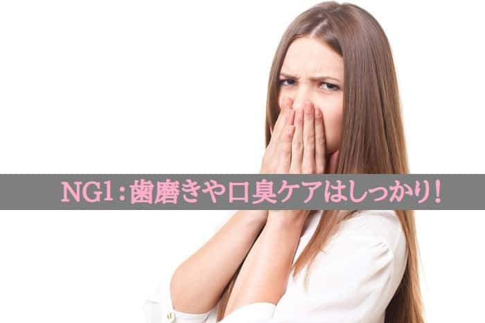 NG1:歯磨きや口臭ケアはしっかり!