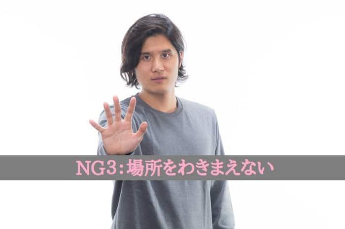 NG3:場所をわきまえない