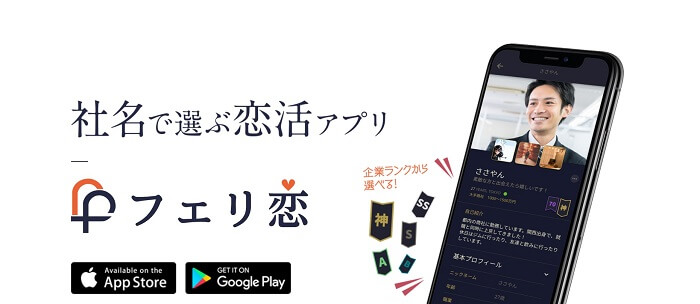 フェリ恋アプリ