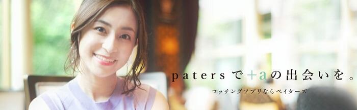 パパ活で評判のアプリ・サイト①paters(ペイターズ)