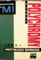 M1 「ポリクロミィ」