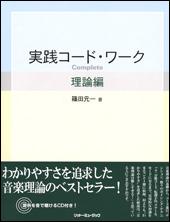 実践コードワーク 理論編