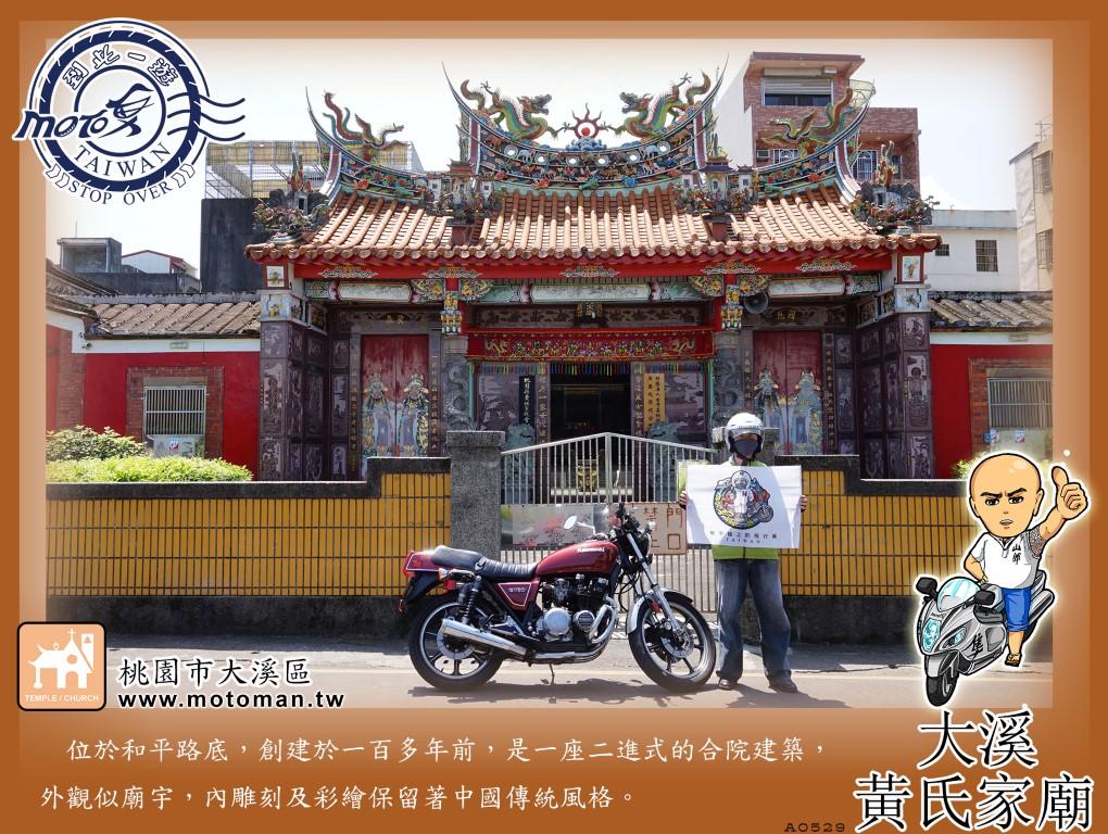 大溪黃氏家廟