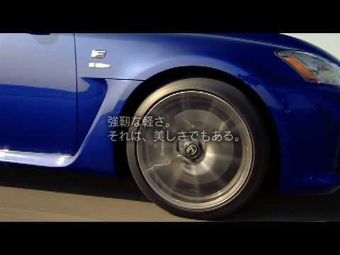 Lexus IS F Promotion Video