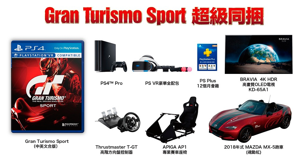 El pack más caro de PlayStation 4 ya tiene precio... ¡40.000 euros!