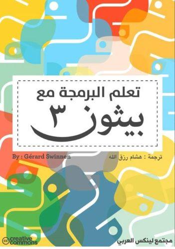 كتاب تعلم لغة بايثون باللغة العربية