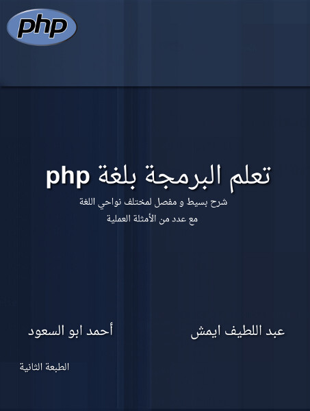 تعلم php خطوة بخطوة PDF
